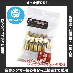 /メール便可/ 徳用 大容量パック ロックリンク ブラスシンカー3/8oz(約10.5g) 11個入