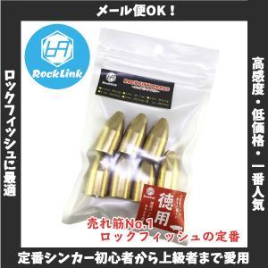 /メール便可/ 徳用 大容量パック ロックリンク ブラスシンカー1oz(約28.0g) 7個入