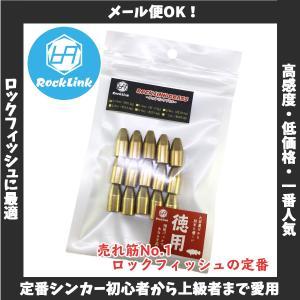 /メール便可/ 徳用 大容量パック ロックリンク ブラスシンカー3/16oz(約5.3g) 15個入