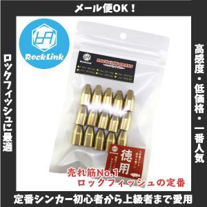 /メール便可/ 徳用 大容量パック ロックリンク ブラスシンカー1/4oz(約7.0g) 15個入