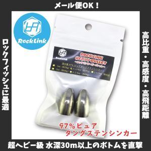 /メール便可/ ロックリンク ヘビー バレットシンカー 1-1/4oz(約35g) タングステン T...