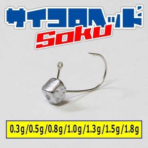 /メール便可/ クリアブルー サイコロヘッド SOKU 1.8g 5本入 Clear Blue|rockfish-link