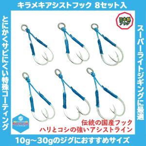 /メール便可/ UMINO (ウミノ) キラメキアシストフック 8セット入 #5〜#3 ダブル 国産 10g~30g SLJ スーパーライトジギング rockfish-link