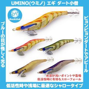 /メール便可/ UMINO (ウミノ) ダート小僧 3.0号 シャロータイプ エギング エギ|rockfish-link