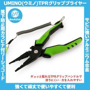 UMINO (ウミノ) TPRグリップ フィッシングプライヤー 釣り ペンチ カヤック|rockfish-link