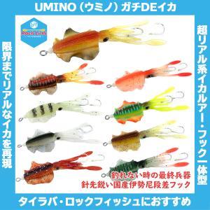 /メール便可/ UMINO (ウミノ) ガチDEイカ 2セット入 イカ型ルアー タイラバ 鯛ラバ 仕掛け rockfish-link