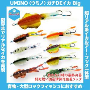 /メール便可/ UMINO (ウミノ) ガチDEイカ Big 1セット入 イカ型ルアー タイラバ 鯛ラバ 仕掛け rockfish-link