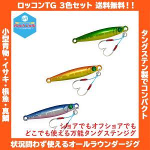 /送料無料!!/ UMINO JIG (ウミノジグ) ロッコンTG 20g 3色セット タングステン メタルジグ スーパーライトジギング|rockfish-link