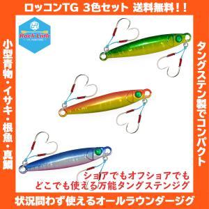 /送料無料!!/ UMINO JIG (ウミノジグ) ロッコンTG 40g 3色セット タングステン メタルジグ スーパーライトジギング|rockfish-link