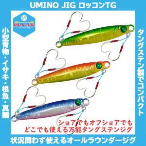 /メール便可/ UMINO JIG (ウミノジグ) ロッコンTG 60g タングステン メタルジグ スーパーライトジギング rockfish-link