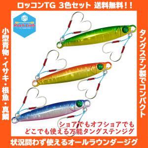 /送料無料!!/ UMINO JIG (ウミノジグ) ロッコンTG 60g 3色セット タングステン メタルジグ スーパーライトジギング|rockfish-link