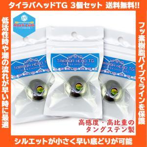 限定特価!!/送料無料!!/ UMINO (ウミノ) タイラバヘッドTG 100g 3個セット タングステン 鯛ラバ  仕掛け ロックリンク|rockfish-link
