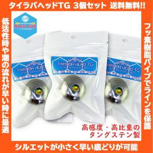 限定特価!!/送料無料!!/ UMINO (ウミノ) タイラバヘッドTG 180g 3個セット タングステン 鯛ラバ  仕掛け ロックリンク|rockfish-link
