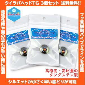 限定特価!!/送料無料!!/ UMINO (ウミノ) タイラバヘッドTG 45g 3個セット タングステン 鯛ラバ 仕掛け ロックリンク|rockfish-link