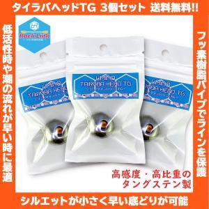 限定特価!!/送料無料!!/ UMINO (ウミノ) タイラバヘッドTG 60g 3個セット タングステン 鯛ラバ 仕掛け ロックリンク|rockfish-link