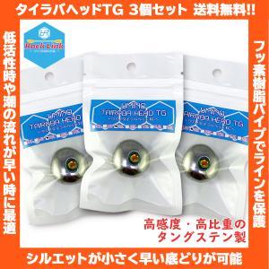 限定特価!!/送料無料!!/ UMINO (ウミノ) タイラバヘッドTG 80g 3個セット タングステン 鯛ラバ 仕掛け ロックリンク|rockfish-link
