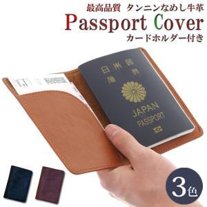 天然由来のタンニンなめしの牛革銀面を使って、職人が1点1点ハンドメイドで製作したパスポートカバーです...