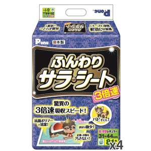 第一衛材 3倍速 ふんわりサラシート レギュラー 犬用 81枚×4入【送料無料】|rocky