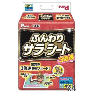 第一衛材 3倍速 ふんわりサラシート ワイド 犬用 40枚×4入【送料無料】|rocky