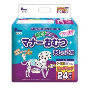 【お取寄せ品】第一衛材 男の子 マナーおむつ ...の関連商品6
