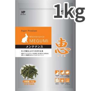 ハイペット 恵 メンテナンス うさぎ用 1kg【送料無料】|rocky