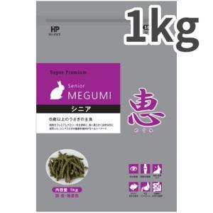ハイペット 恵 シニア 高齢うさぎ用 1kg【送料無料】|rocky