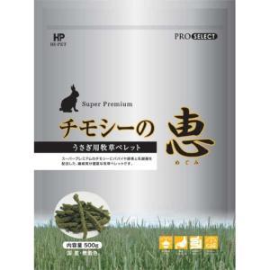 ハイペット チモシーの恵 うさぎ用 500g【...の関連商品8