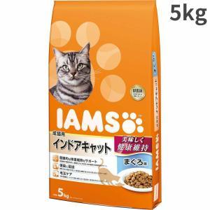 お取寄せ品 アイムス 国内正規品 インドアキャット まぐろ 成猫用 5kg|rocky