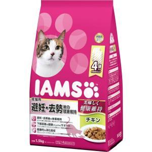 お取寄せ品 アイムス 国内正規品 避妊 去勢後の健康維持 チキン 成猫用 1.5kg|rocky