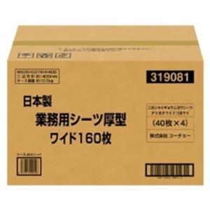 コーチョー 日本製 業務用シーツ 厚型 ワイド 犬用 40枚×4入【送料無料】|rocky