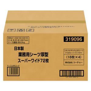 コーチョー 日本製 業務用シーツ 厚型 スーパーワイド  18枚×4入【送料無料】|rocky