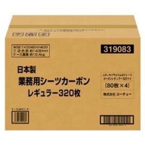 コーチョー 日本製 業務用 カーボンシーツ レギュラー  80枚×4【送料無料】|rocky