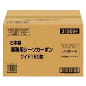 コーチョー 日本製 業務用 カーボンシーツ ワイド  40枚×4【送料無料】|rocky