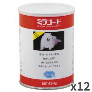 共立製薬 ミラコートパウダー スペシャルケア 454gx12入|rocky