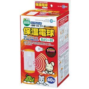【お取寄せ品】マルカン 保温電球 カバー付 HD-40C 小動物用 40W【送料無料】|rocky