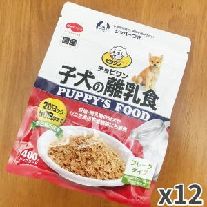日本ペットフード ビタワン チョビワン 子犬の離乳食 子犬用 400g×12入【送料無料】|rocky
