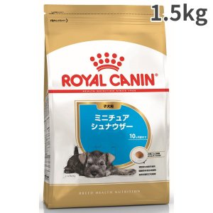 ■ロイヤルカナン ミニチュアシュナウザー 子犬用  適切に調整された脂肪により成長期の理想的な体重を...