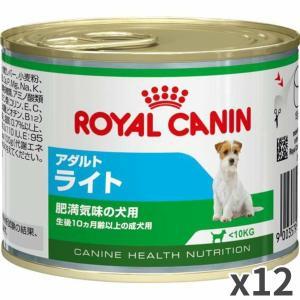 ■ロイヤルカナン アダルトライト 肥満犬用  肥満気味の小型犬(成犬時、体重10kgまで)のために特...