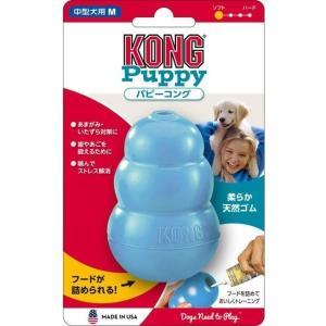 【お取寄せ品】スペクトラムブランズジャパン パピーコング M 中型犬用【送料無料】|rocky