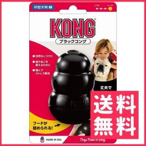 【お取寄せ品】スペクトラムブランズジャパン ブラックコング M 中型犬用【送料無料】|rocky