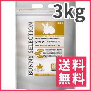 【お取寄せ品】イースター バニーセレクション シニア  3kg【送料無料】|rocky