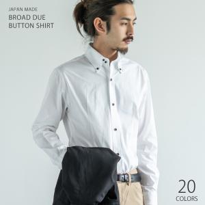 シャツ メンズ 日本製 国産 ブロードシャツ 長袖 無地 カラーシャツ ボタンダウン|rockymonroe