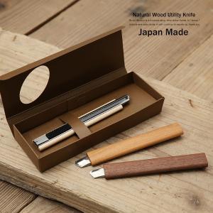 木製ハンドルを採用した温かみのあるカッターナイフのご紹介です。  ハンドル材に採用したのは、楓(かえ...