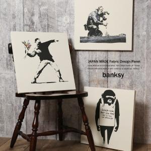 ファブリックパネル banksy アート おしゃれ 布 インテリア 41×41 日本製 国産 rockymonroe