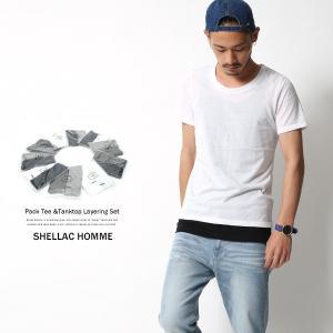 SHELLAC HOMME シェラックオム パックT Tシャツ タンクトップ 2点セット|rockymonroe
