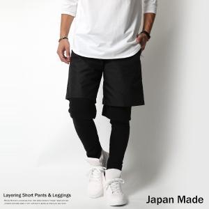 レイヤードパンツ メンズ 日本製 ショートパンツ レギンス ストリート モード rockymonroe