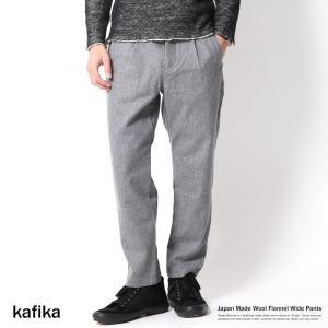ウールパンツ メンズ フランネル タック ワイドパンツ 日本製  kafika カフィカ|rockymonroe