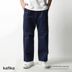 kafika カフィカ kfk090 COOLMAX ワイドパンツ メンズ クールマックス イージーパンツ チノパン  国産 日本製 ツイル rockymonroe