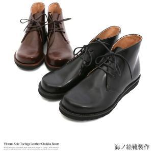 チャッカブーツ メンズ 革靴 本革 レザーシューズ ビブラムソール