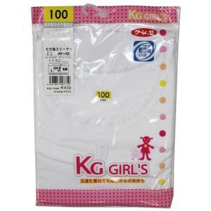 GUNZE(グンゼ)KG GIRL'S 七分袖スリーマー 100-120|roco